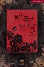 도서 이미지 - [BL] 못난 꽃이 향기롭다