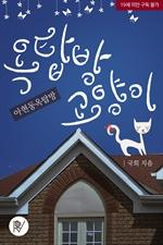 도서 이미지 - 옥탑방 고양이