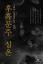 도서 이미지 - 후흑문주 심온