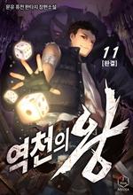 도서 이미지 - 역천의 왕