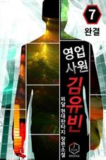 도서 이미지 - 영업사원 김유빈