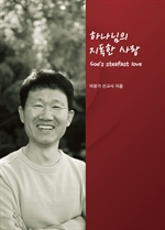 도서 이미지 - 하나님의 지독한 사랑