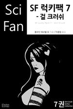 도서 이미지 - 〈SciFan 시리즈 119〉 SF 럭키팩 7 - 걸 크러쉬