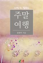 도서 이미지 - [BL] 주말 여행 : 한뼘 BL 컬렉션 324