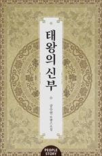 도서 이미지 - 태왕의 신부