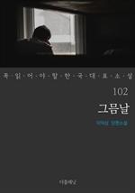 도서 이미지 - 그믐날 (꼭 읽어야 할 한국 대표 소설 102)