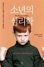 도서 이미지 - 소년의 심리학