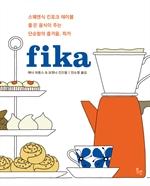 도서 이미지 - 피카 fika