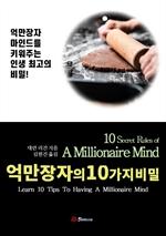 도서 이미지 - 억만장자의 10가지 비밀