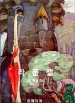 도서 이미지 - 라푼젤