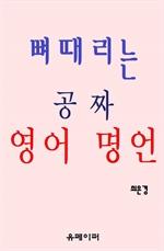 도서 이미지 - [무료] 뼈 때리는 공짜 영어 명언