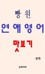 도서 이미지 - [무료] 빵원 연애영어 맛보기