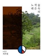 도서 이미지 - [무료] 숲속의 작은 노래 v4.0