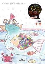 도서 이미지 - Kid's Daily Bible [Grade 4-6] 2019년 1-2월호
