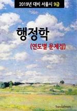 도서 이미지 - 2019년 대비 서울시 9급 행정학 (연도별 문제집)