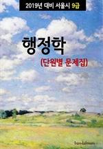도서 이미지 - 2019년 대비 서울시 9급 행정학 (단원별 문제집)