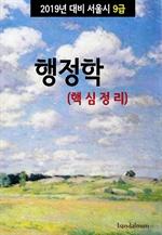 도서 이미지 - 2019년 대비 서울시 9급 행정학 (핵심정리)