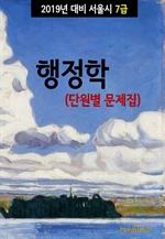 도서 이미지 - 2019년 대비 서울시 7급 행정학 (단원별 문제집)