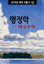 도서 이미지 - 2019년 대비 서울시 7급 행정학 (핵심정리)