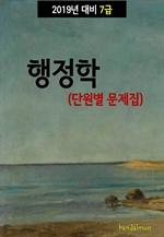 도서 이미지 - 2019년 대비 7급 행정학 (단원별 문제집)