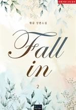 도서 이미지 - Fall In