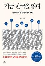 도서 이미지 - 지금, 한국을 읽다