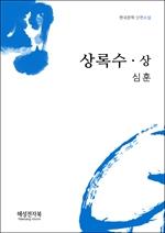도서 이미지 - 상록수 (상)