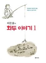 도서 이미지 - 이은윤의 화두 이야기 1