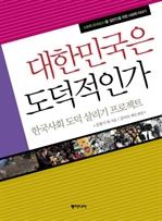 도서 이미지 - 대한민국은 도덕적인가