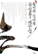 도서 이미지 - 풀어쓴 징비록, 류성룡의 재구성
