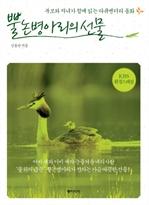 도서 이미지 - 뿔논병아리의 선물