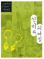 도서 이미지 - 선비와 피어싱