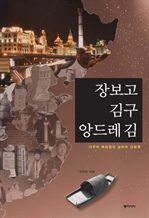 도서 이미지 - 장보고·김구·앙드레 김