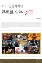 도서 이미지 - 어느 인문학자의 문화로 읽는 중국