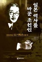 도서 이미지 - 일본 역사를 바꾼 조선인