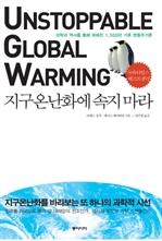 도서 이미지 - 지구온난화에 속지 마라