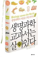 도서 이미지 - 생명과학 교과서는 살아 있다