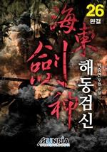 도서 이미지 - 해동검신