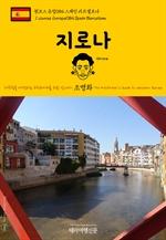도서 이미지 - 원코스 유럽084 스페인 지로나 서유럽을 여행하는 히치하이커를 위한 안내서