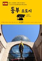 도서 이미지 - 원코스 유럽085 스페인 동부 소도시 서유럽을 여행하는 히치하이커를 위한 안내서