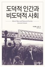 도서 이미지 - 도덕적 인간과 비도덕적 사회