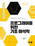 도서 이미지 - 프로그래머를 위한 기초 해석학