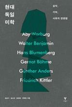 도서 이미지 - 현대 독일 미학