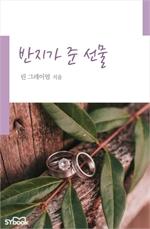 도서 이미지 - 반지가 준 선물