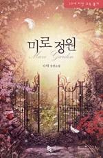 도서 이미지 - 미로 정원