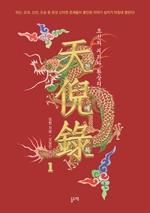 도서 이미지 - [세트] 천예록, 조선의 괴기와 환상의 모든 것 (전6권)