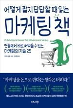 도서 이미지 - 어떻게 팔지 답답할 때 읽는 마케팅 책