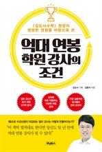 도서 이미지 - 억대 연봉 학원 강사의 조건