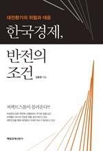 도서 이미지 - 한국경제, 반전의 조건