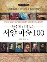 도서 이미지 - 서양미술100